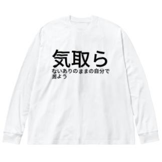 気取らないありのままの自分で居よう Big silhouette long sleeve T-shirts