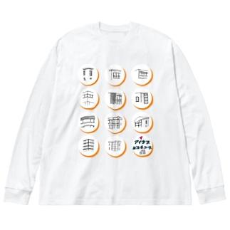 ビルヂング Big silhouette long sleeve T-shirts
