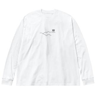 ネイチャーサウナ「やま」 Big silhouette long sleeve T-shirts