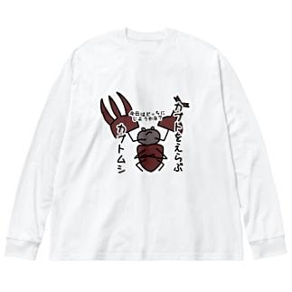 カブトをえらぶカブトムシ Big silhouette long sleeve T-shirts