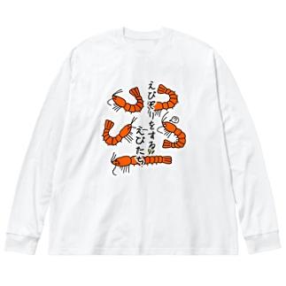 えびぞりをする海老たち Big silhouette long sleeve T-shirts
