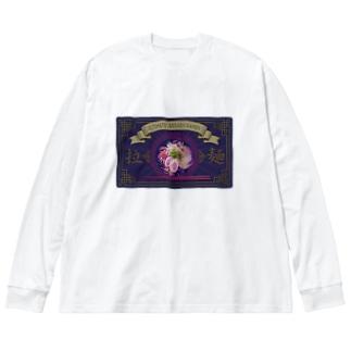 拉麺実食乃儀式 Big silhouette long sleeve T-shirts