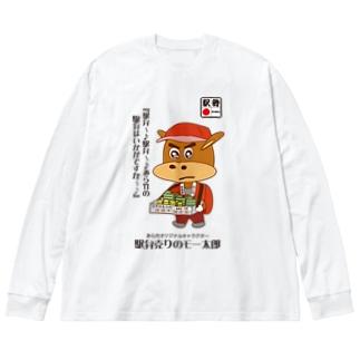 駅弁売りのモー太郎[ホワイト]【株式会社新竹商店ライセンス品】 Big silhouette long sleeve T-shirts