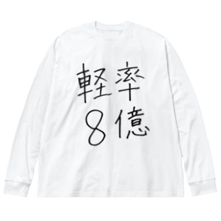 軽率8億 Big silhouette long sleeve T-shirts