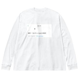 𝘵𝘸𝘪𝘵𝘵𝘦𝘳 𝘮𝘦𝘭𝘵𝘥𝘰𝘸𝘯 Big silhouette long sleeve T-shirts
