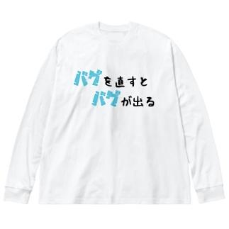 バグを直すとバグが出る Big silhouette long sleeve T-shirts