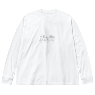 台湾ごはんロゴシャツ Big silhouette long sleeve T-shirts