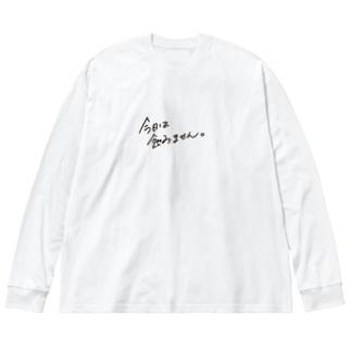 今日は飲みません。 Big silhouette long sleeve T-shirts