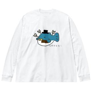 ふぐマジシャン、羊羹を食って全然大丈夫アピール! Big silhouette long sleeve T-shirts