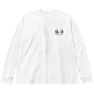 FUKUYOU(福湯)漢字ロゴ Big silhouette long sleeve T-shirts