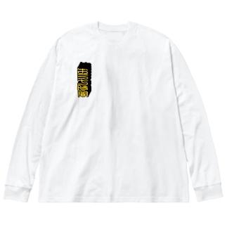 「おうち時間」ビッグシルエットロングスリーブTシャツ Big silhouette long sleeve T-shirts