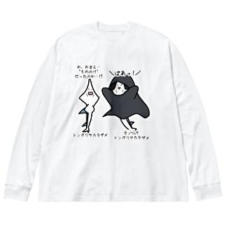 物の怪なモノノケトンガリサカタザメ Big silhouette long sleeve T-shirts
