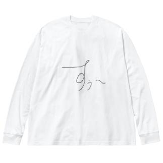 すぅ~ Big silhouette long sleeve T-shirts