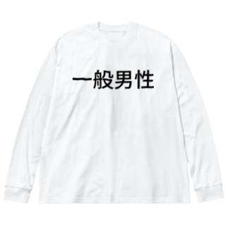 一般男性 Big silhouette long sleeve T-shirts