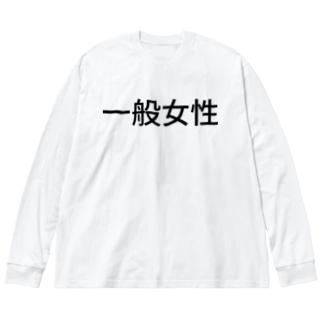 一般女性 Big silhouette long sleeve T-shirts