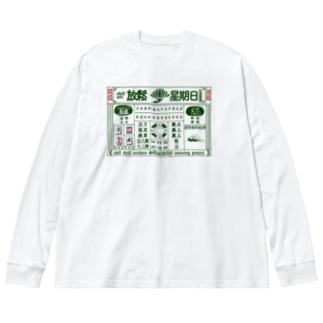 チルチルミチルサンデーモーニングプロジェクト Big silhouette long sleeve T-shirts