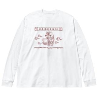 チルチルミチルサンデーモーニングプロジェクト2 Big silhouette long sleeve T-shirts