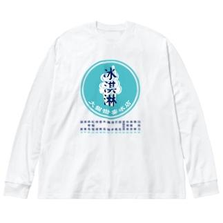 台湾のアイス屋さん 前プリント Big silhouette long sleeve T-shirts