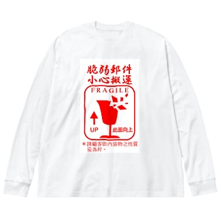 fragile Big silhouette long sleeve T-shirts