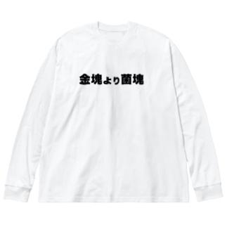 金塊より菌塊 Big silhouette long sleeve T-shirts