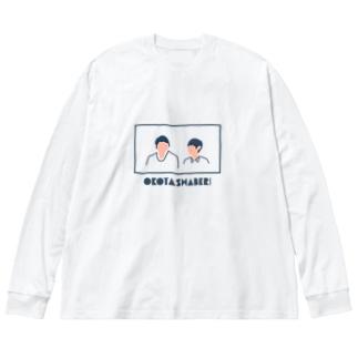 おこたしゃべりビッグシルエットロングスリーブ Big silhouette long sleeve T-shirts