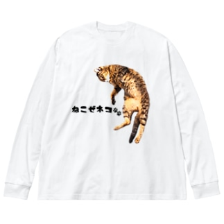 ねこぜネコ Big silhouette long sleeve T-shirts