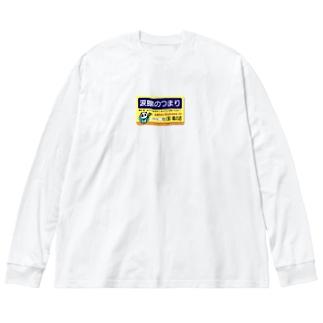 優しい冷マ Big silhouette long sleeve T-shirts