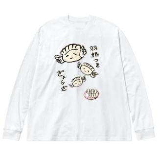 羽根つき餃子 Big silhouette long sleeve T-shirts