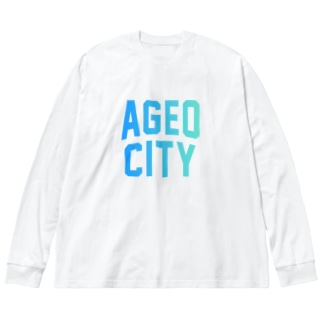 上尾市 AGEO CITY Big silhouette long sleeve T-shirts