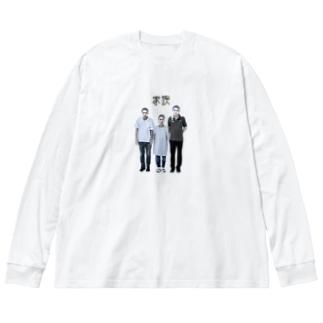 ヤマト総会-家族- Big silhouette long sleeve T-shirts