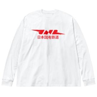 日本国有鉄道 JNR-Japanese National Railays- 赤 漢字ロゴ Big silhouette long sleeve T-shirts