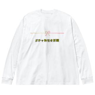 動画配信者向けデザイン-神引き 極み- Big silhouette long sleeve T-shirts