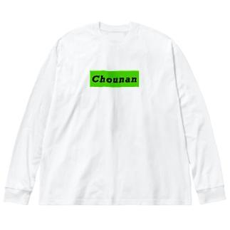 長男 Big silhouette long sleeve T-shirts