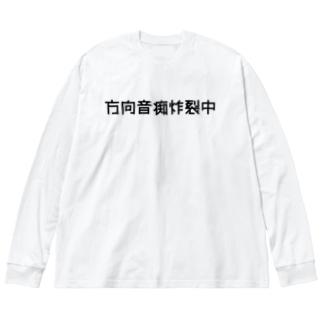 方向音痴炸裂中 Big silhouette long sleeve T-shirts