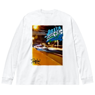 仏教語グラフィティ「無常」 Big silhouette long sleeve T-shirts