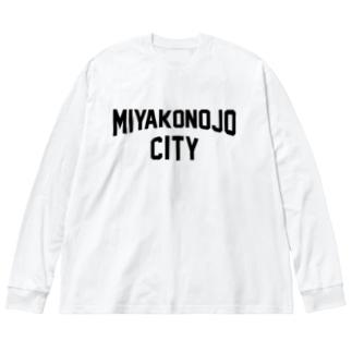 都城市 MIYAKONOJO CITY Big silhouette long sleeve T-shirts