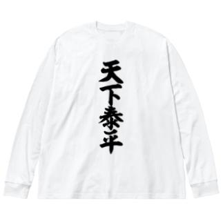 天下泰平 Big silhouette long sleeve T-shirts