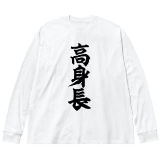 高身長 Big silhouette long sleeve T-shirts