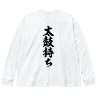 太鼓持ち Big silhouette long sleeve T-shirts