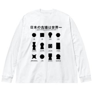 日本の古墳は世界一 デザイン甲型 Big silhouette long sleeve T-shirts
