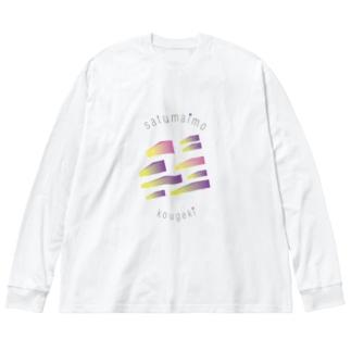 サツマイモ攻撃 Big silhouette long sleeve T-shirts