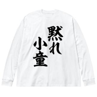 黙れ小童 Big silhouette long sleeve T-shirts
