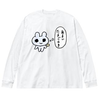 あまいたまごやき Big silhouette long sleeve T-shirts