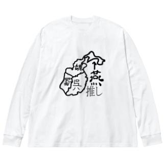 第4勢力が好き Big silhouette long sleeve T-shirts