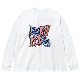 問答無用。(もんどうむよう) Big silhouette long sleeve T-shirts