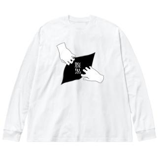 腹黒 Big silhouette long sleeve T-shirts
