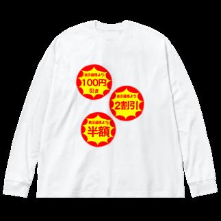 値引きシール ビッグシルエットロングスリーブTシャツ