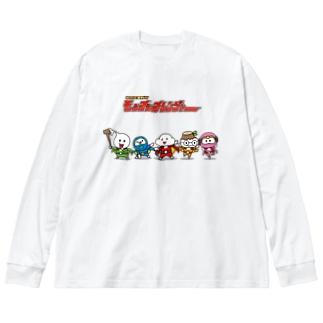 中小企業戦隊/モッチッチレンジャーのモッチッチレンジャー Big silhouette long sleeve T-shirts