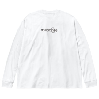 金曜日 Big silhouette long sleeve T-shirts