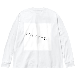 とにかくできる Big silhouette long sleeve T-shirts